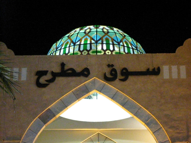 Oman, Muttrah, Souq